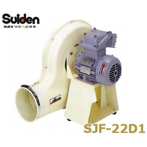 スイデン 耐圧防爆型送排風機 SJF型ターボファン SJF-22D1 (三相200V/風量24m3/min)