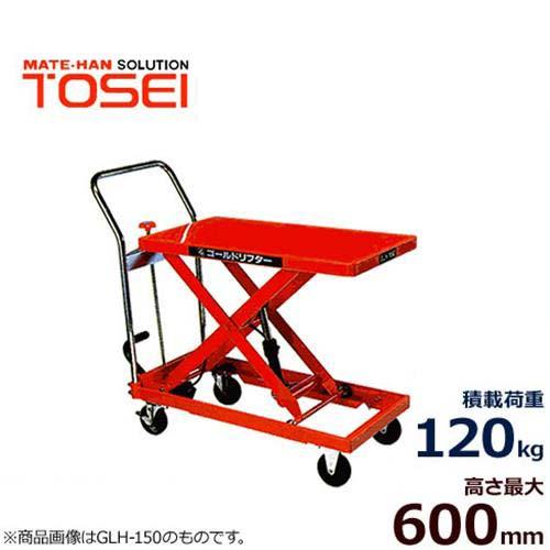 トーセイ 油圧リフター付き運搬台車 GLH-120HF (足踏式/荷重120kg/テーブル高さ600mm)