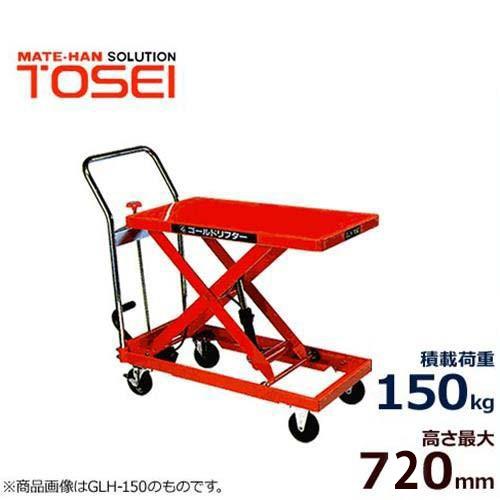 [最大1000円OFFクーポン] トーセイ 油圧リフター付き運搬台車 GLH-150 (足踏式/荷重150kg/テーブル高さ730mm)