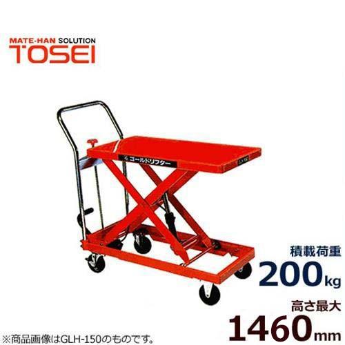 [最大1000円OFFクーポン] トーセイ 油圧リフター付き運搬台車 GLH-200W (足踏式/荷重200kg/テーブル高さ1450mm)