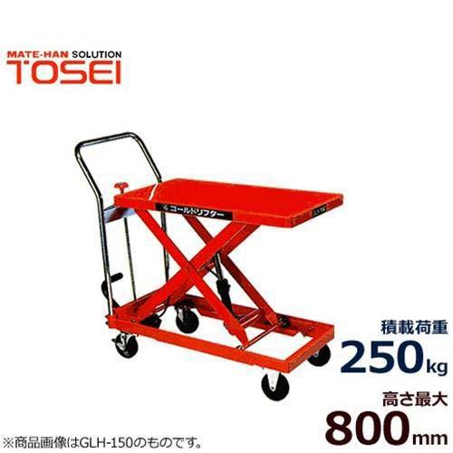 [最大1000円OFFクーポン] トーセイ 油圧リフター付き運搬台車 GLH-250 (足踏式/荷重250kg/テーブル高さ820mm)