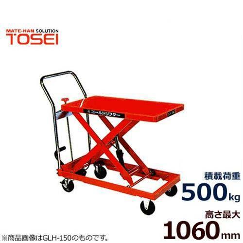 [最大1000円OFFクーポン] トーセイ 油圧リフター付き運搬台車 GLH-500SW (足踏式/荷重500kg/テーブル高さ1110mm)