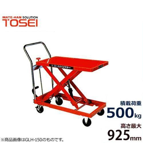 トーセイ 油圧リフター付き運搬台車 GLH-500M (足踏式/荷重500kg/テーブル高さ950mm)