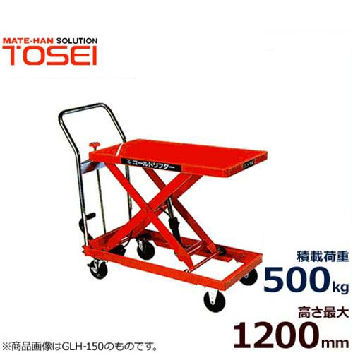 トーセイ 油圧リフター付き運搬台車 GLH-500L (足踏式/荷重500kg/テーブル高さ1200mm)