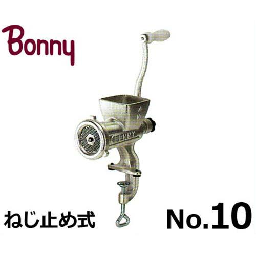 ボニー 手回しミンサー No.10 (角型/ねじ止め式/能力25kg/h)