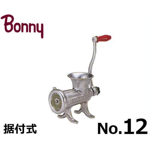 [最大1000円OFFクーポン] ボニー 手回しミンサー No.12 (据付式/能力25kg/h)