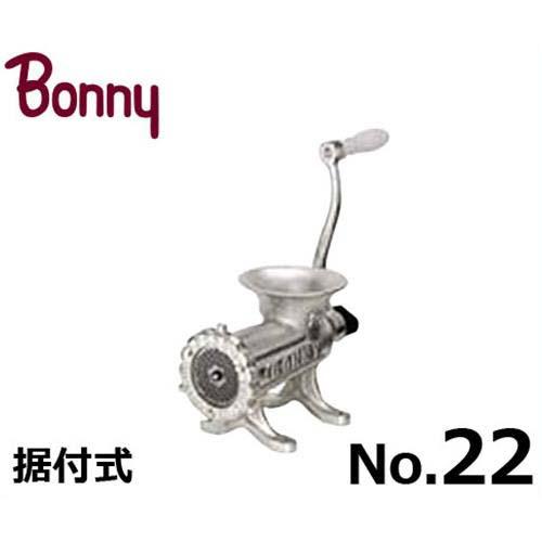 ボニー 手回しミンサー No.22 (据付式/能力40kg/h)