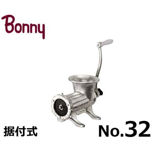 ボニー 手回しミンサー No.32 (据付式/能力60kg/h)