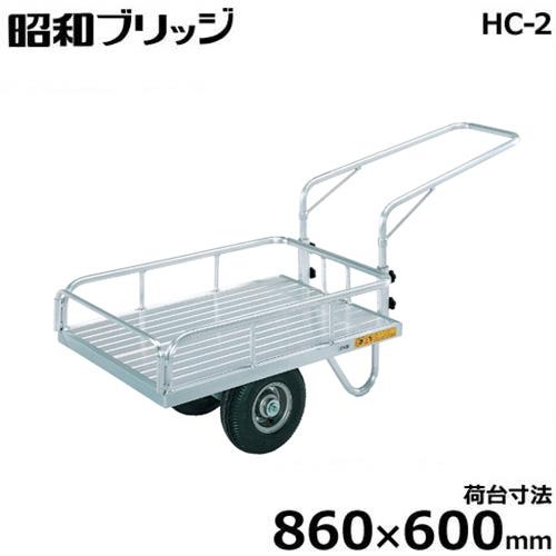 昭和ブリッジ アルミ製二輪万能キャリー HC-2 (荷台寸法860×600mm/折りたたみハンドル式)