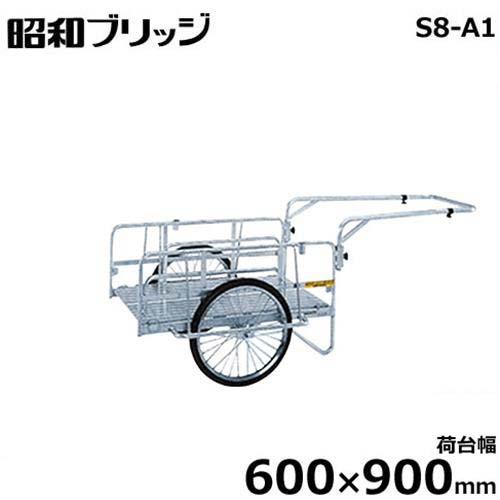 昭和ブリッジ 小型アルミ製リヤカー S8-A1 (荷台幅600×900mm/側板なし/20インチ・チューブタイヤ/折りたたみ式)