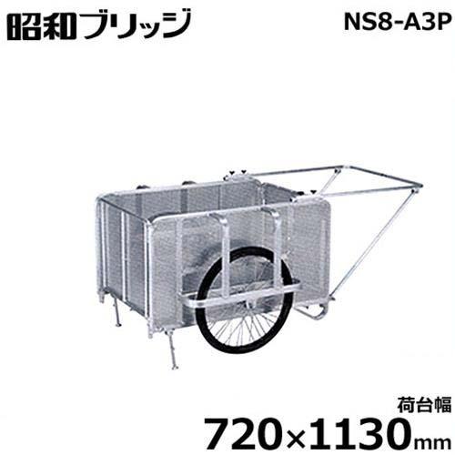 昭和ブリッジ アルミ製リヤカー NS8-A3P (荷台幅720×1130mm/側板パンチングメタル/26インチ ノーパンクタイヤ/折りたたみ式)