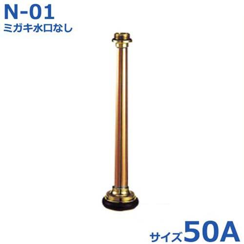 報商 散水ノズル ミガキ水口無 N-01 50A