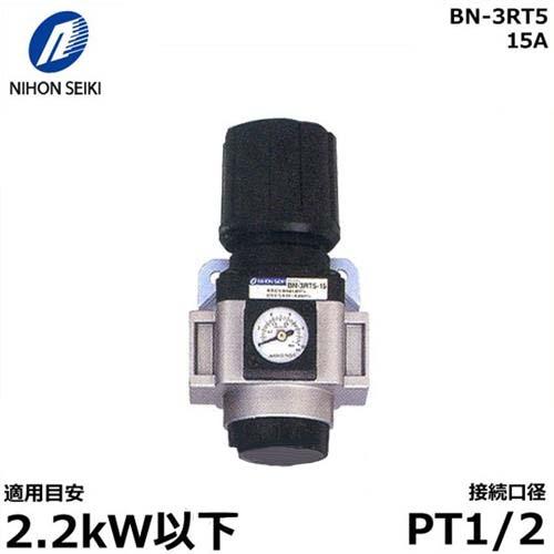 日本精器 減圧弁 BN-3RT5 (15A/接続口径PT1/2)