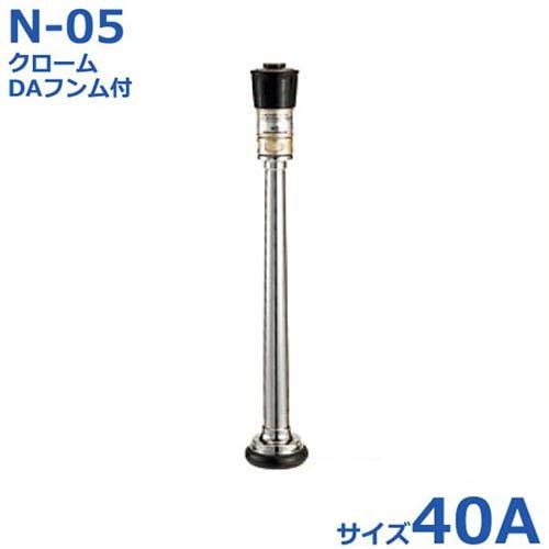 報商 散水ノズル クローム+DAフンム付 N-05 40A