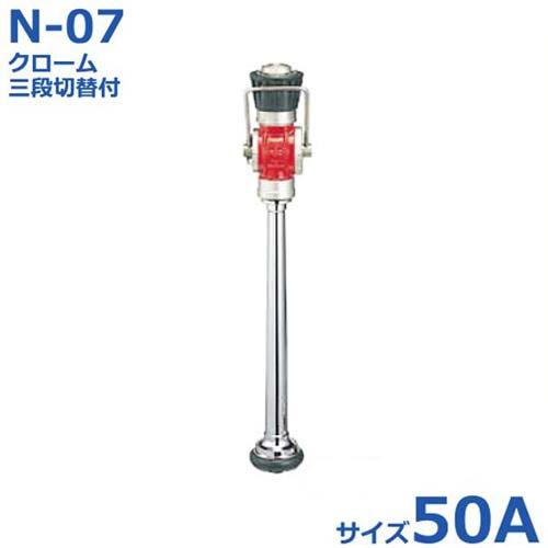 報商 散水ノズル クローム+三段切替付 N-07 50A