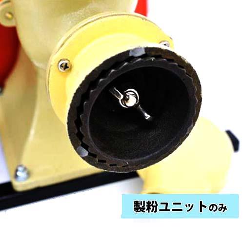 宝田工業 こだま号 専用 製粉ユニット