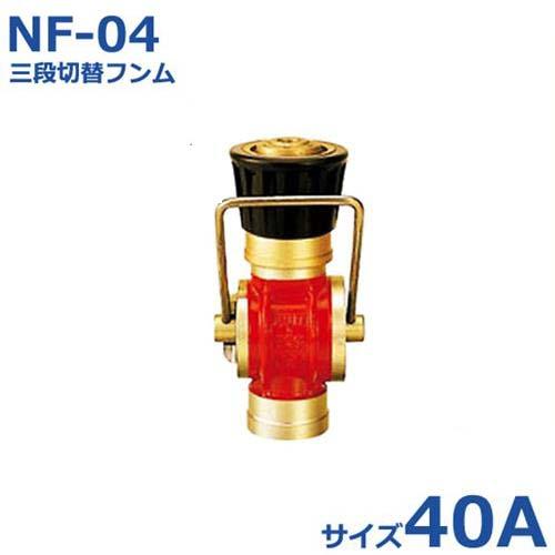 報商 噴口 三段切替フンム NF-04 40A