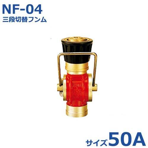 報商 噴口 三段切替フンム NF-04 50A