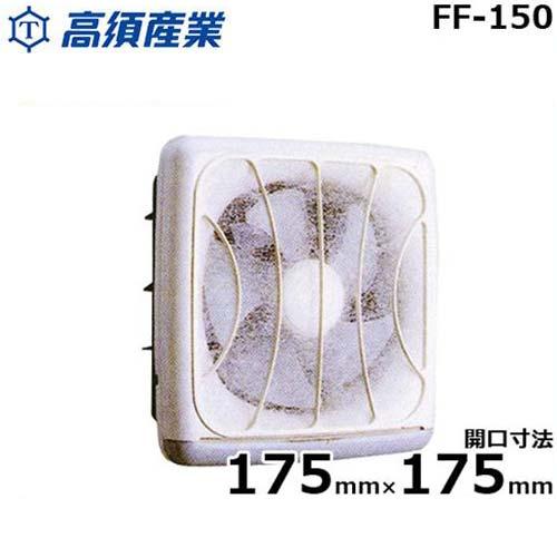 [最大1000円OFFクーポン] 高須産業 換気扇 FF-150 (台所・一般用/フィルター式/連動式シャッター)