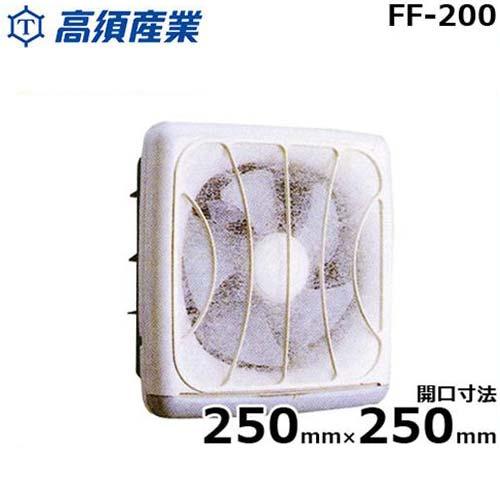 高須産業 換気扇 FF-200 (台所・一般用/フィルター式/連動式シャッター)