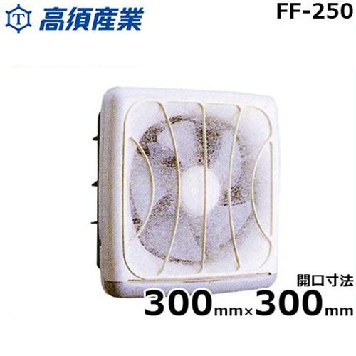 [最大1000円OFFクーポン] 高須産業 換気扇 FF-250 (台所・一般用/フィルター式/連動式シャッター)