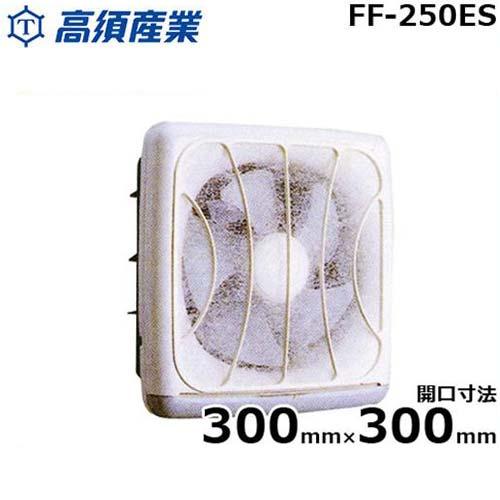 [最大1000円OFFクーポン] 高須産業 換気扇 FF-250ES (台所・一般用/フィルター式/電気式シャッター)