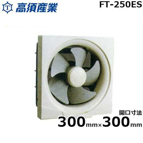 高須産業 換気扇 FT-250ES (台所・一般用/電気式シャッター)
