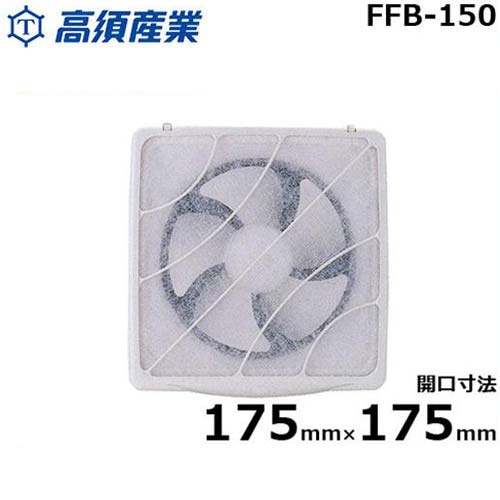 [最大1000円OFFクーポン] 高須産業 換気扇 FFB-150 (台所・一般用/フィルター式/連動式シャッター)