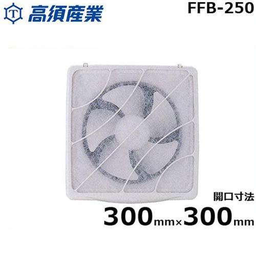 [最大1000円OFFクーポン] 高須産業 換気扇 FFB-250 (台所・一般用/フィルター式/連動式シャッター)