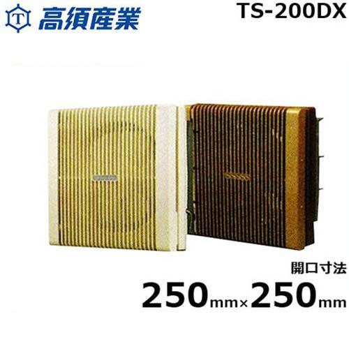 [最大1000円OFFクーポン] 高須産業 換気扇 TS-200DX (開口寸法250×250mm/居間・窓用)