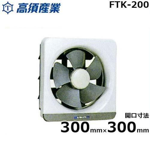 [最大1000円OFFクーポン] 高須産業 換気扇 FTK-200 (台所・一般用/オール金属製タイプ)