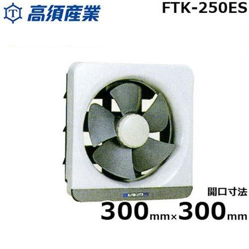 [最大1000円OFFクーポン] 高須産業 換気扇 FTK-250ES (台所・一般用/オール金属製タイプ)