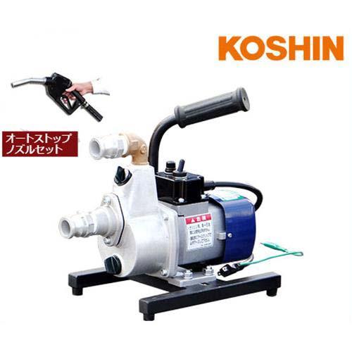 工進 油 対応超小型ポンプ (FS-100D型AC100V) 《オートストップノズル付セット》 [koshin ポンプ]