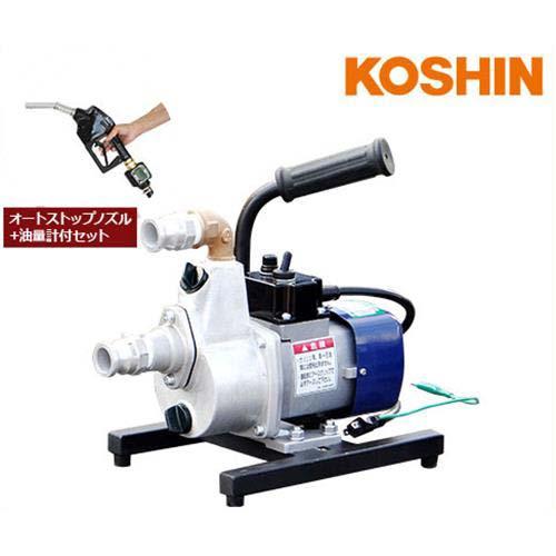 工進 油 対応超小型ポンプ FS-100D 《オートストップノズル+油量計付セット》 (AC100V) [koshin ポンプ]