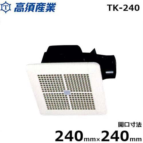 高須産業 天井扇 TK-240 (開口寸法240×240mm/格子パネルタイプ)