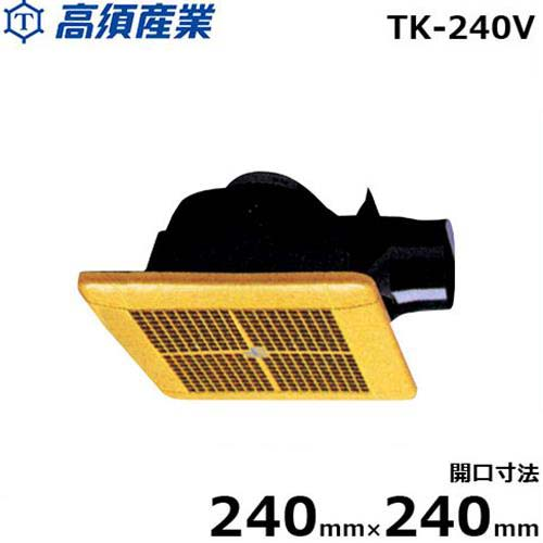 高須産業 天井扇 TK-240V (開口寸法240×240mm/格子パネルタイプ)