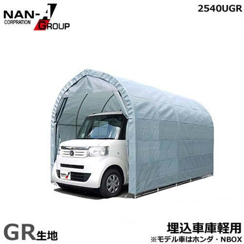 パイプ車庫 2540U-GR (グレイユー/軽用/埋め込み式) [南栄工業 ナンエイ パイプ倉庫]
