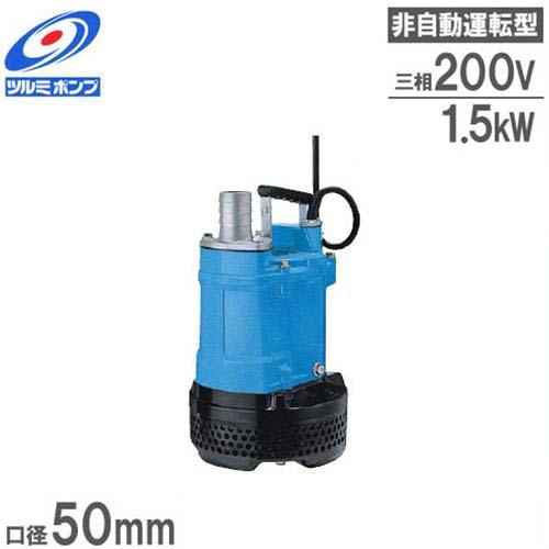ツルミポンプ 排水用 水中ポンプ KTV2-15 (2Hp/三相200V1.5kW 口径50Φ) [鶴見ポンプ]
