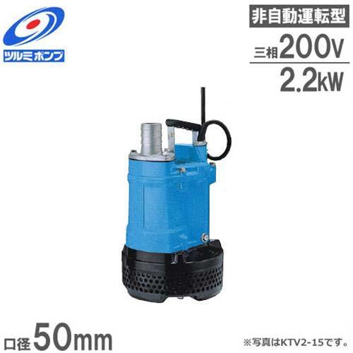 ツルミポンプ 排水用 水中ポンプ KTV2-22 (3Hp/三相200V2.2kW 口径50Φ) [鶴見ポンプ]