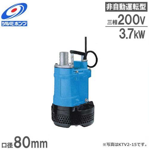 ツルミポンプ 排水用 水中ポンプ KTV2-37 (5Hp/三相200V3.7kW 口径80Φ) [鶴見ポンプ]