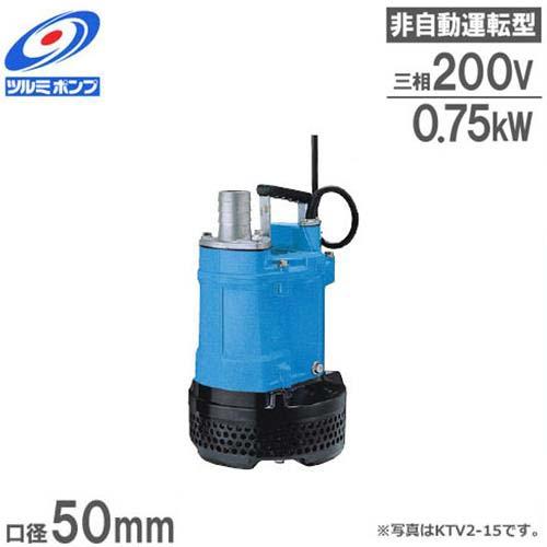 ツルミポンプ 排水用 水中ポンプ KTV2-8 (1Hp) (三相200V0.75kW/口径50Φ) [鶴見ポンプ]