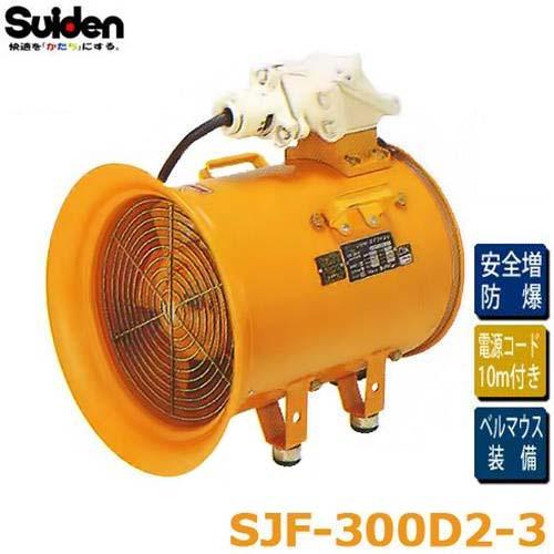 スイデン ポータブル送排風機 安全増防爆型軸流ファン SJF-300D2-3 (三相200V・風量60m3/min)