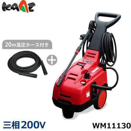 【取扱終了】カーツ 三相200V 高圧洗浄機 WM11130 《20m高圧ホース付セット》 (110キロ/4.5馬力)
