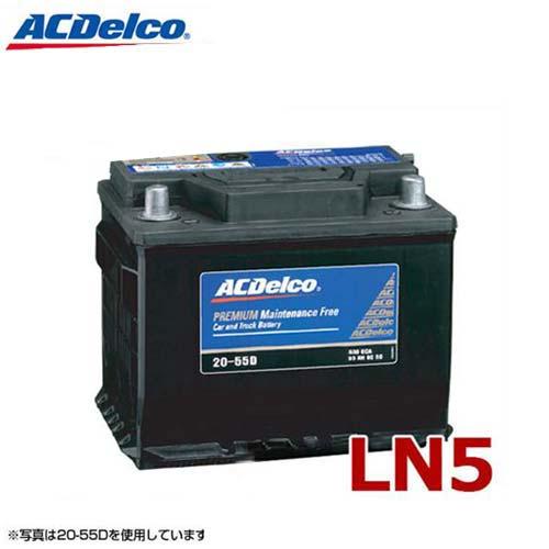 ACデルコ バッテリー LN5 (欧州車用/DIN規格) [AC Delcoバッテリー]
