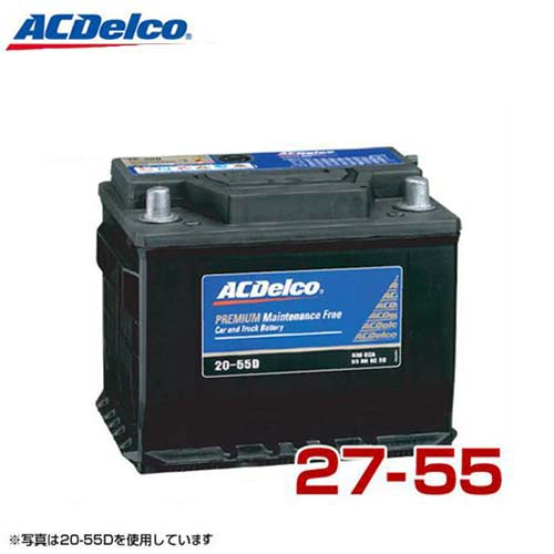 AC戴尔共电池27-55(供欧洲车使用的/DIN规格)[AC Delco电池][r11][s21]