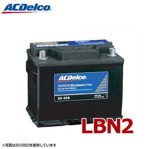 ACデルコ バッテリー LBN2 (欧州車用/DIN規格) [AC Delcoバッテリー]