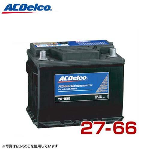 AC戴尔共电池27-66(供欧洲车使用的/DIN规格)[AC Delco电池][r11][s21]
