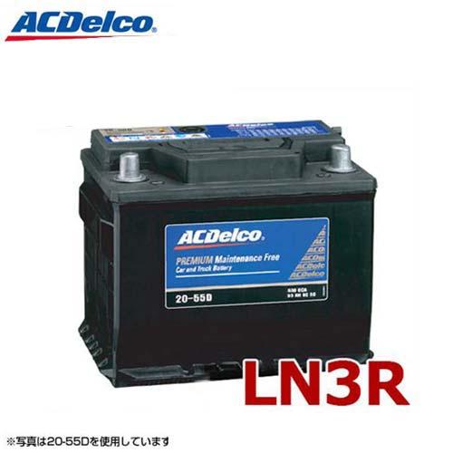 ACデルコ バッテリー LN3R (欧州車用/DIN規格) [AC Delcoバッテリー]