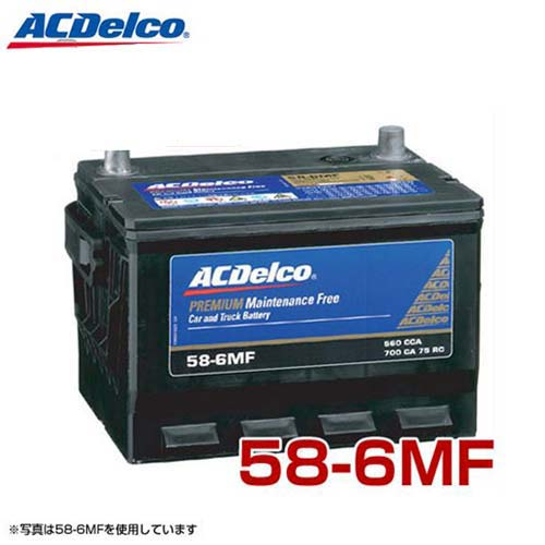 ACデルコ バッテリー 58-6MF (北米車用/BCI規格) [AC Delcoバッテリー]