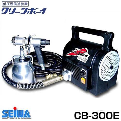 精和産業 低圧温風 塗装機 クリーンボーイ CB-300E